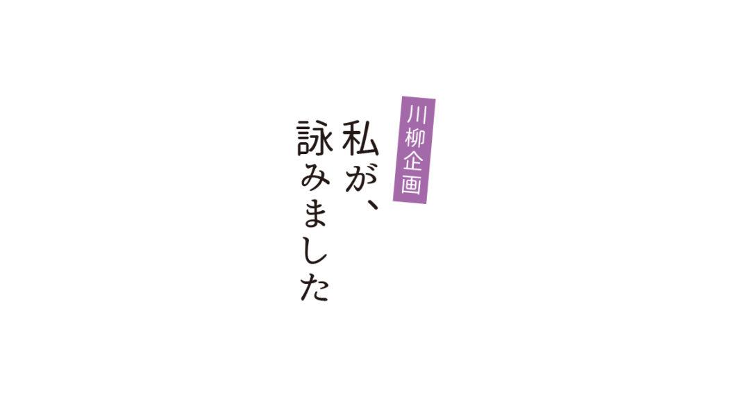 川柳企画「私が、詠みました」のまとめページを更新いたしました!のアイキャッチ