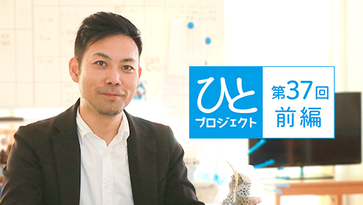 ひとプロジェクト【第37回・前編】ココロネ淡路 施設長/平田 哲也さんのアイキャッチ