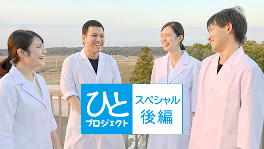 ひとプロジェクト【スペシャル・後編】新人座談会 〜薬剤師編〜のアイキャッチ