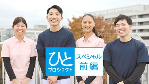 ひとプロジェクト【スペシャル・前編】新人座談会 〜栄養部編〜のアイキャッチ