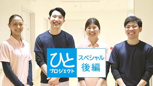 ひとプロジェクト【スペシャル・後編】新人座談会 〜栄養部編〜のアイキャッチ