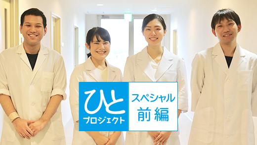 ひとプロジェクト【スペシャル・前編】新人座談会 〜薬剤師編〜のアイキャッチ