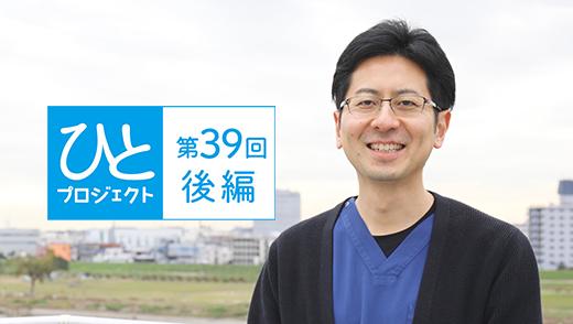 ひとプロジェクト【第39回・後編】世田谷記念病院 在宅医療部 部長/佐方 信夫先生のアイキャッチ