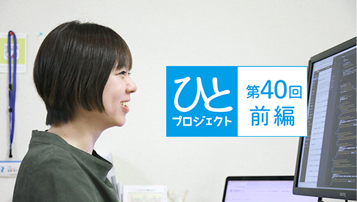 ひとプロジェクト 第40回【前編】平成医療福祉グループ 広報部 Web担当/岩崎 幹子さんのアイキャッチ