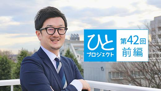 ひとプロジェクト【第42回・前編】緑成会整育園 事務長/野澤 大輔さんのアイキャッチ