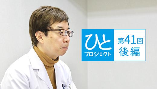 ひとプロジェクト 第41回【後編】大内病院/宮川 熱志先生のアイキャッチ
