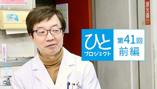 ひとプロジェクト 第41回【前編】大内病院/宮川 熱志先生のアイキャッチ