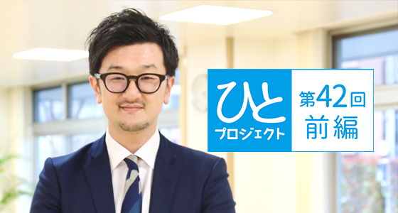 ひとプロジェクト 第42回【前編】緑成会整育園 事務長/野澤 大輔さんのアイキャッチ