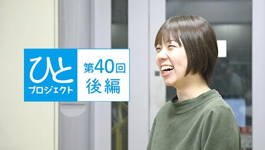 ひとプロジェクト【第40回・後編】平成医療福祉グループ 広報部 Web担当/岩崎 幹子さんのアイキャッチ