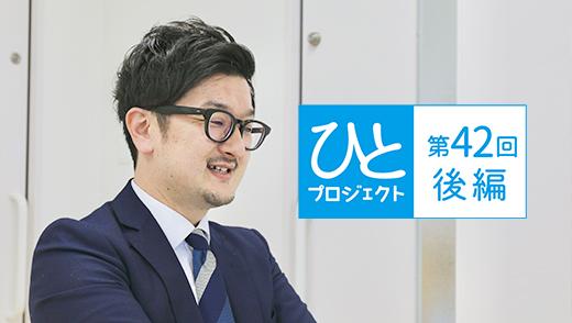 ひとプロジェクト【第42回・後編】緑成会整育園 事務長/野澤 大輔さんのアイキャッチ