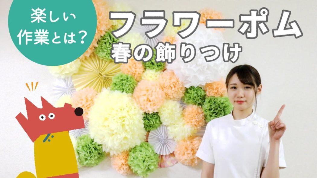 平成医療福祉グループのYouTubeチャンネルで「つくってみよう」動画を見ませんか!のアイキャッチ