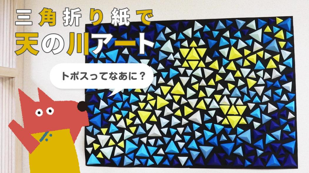 6月のレクに最適「天の川アート」の作り方を動画でご紹介!のアイキャッチ