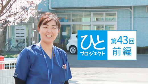 ひとプロジェクト【第43回・前編】東浦平成病院 看護部長/小林 さおりさんのアイキャッチ