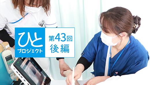 ひとプロジェクト 第43回【後編】東浦平成病院 看護部長/小林 さおりさんのアイキャッチ