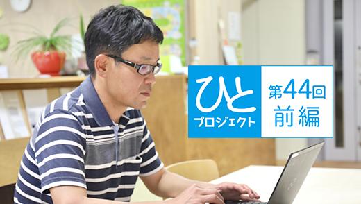 ひとプロジェクト 第44回【前編】システム事業部 副部長/才賀 明さんのアイキャッチ