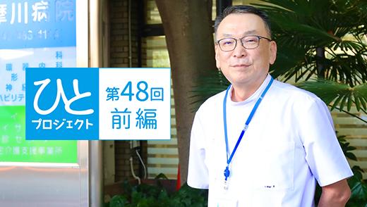 ひとプロジェクト 第48回【前編】多摩川病院 院長/後藤 紀史先生のアイキャッチ