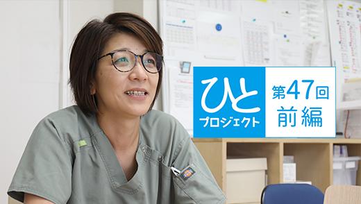 ひとプロジェクト 第47回【前編】世田谷記念病院 看護部長/榎並 由香さんのアイキャッチ