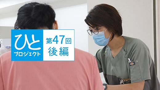 ひとプロジェクト 第47回【後編】世田谷記念病院 看護部長/榎並 由香さんのアイキャッチ