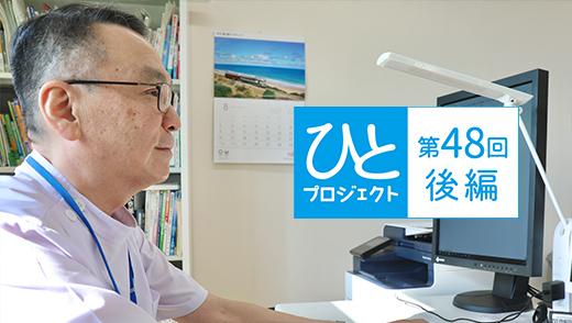 ひとプロジェクト 第48回【後編】多摩川病院 院長/後藤 紀史先生のアイキャッチ