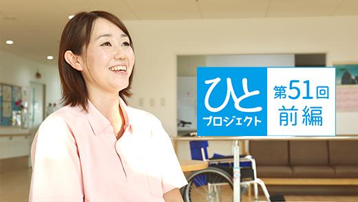 ひとプロジェクト 第51回【前編】ケアホーム三浦 管理栄養士/角田 幸恵さんのアイキャッチ