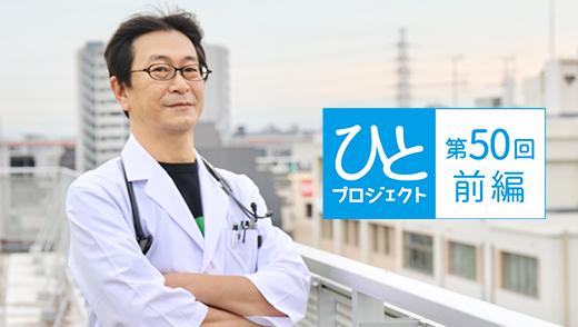 ひとプロジェクト 第50回【前編】平成扇病院 副院長/児玉 圭司先生のアイキャッチ