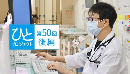 ひとプロジェクト 第50回【後編】平成扇病院 副院長/児玉 圭司先生のアイキャッチ