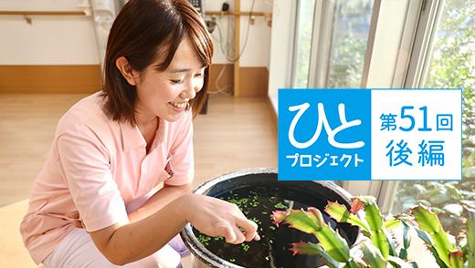 ひとプロジェクト 第51回【後編】ケアホーム三浦 管理栄養士/角田 幸恵さんのアイキャッチ