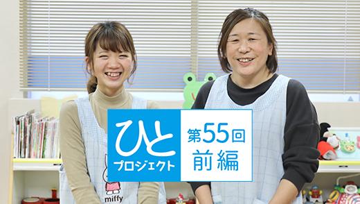 ひとプロジェクト 第55回【前編】印西総合病院 保育士/田口 英子さん・山本 未久さんのアイキャッチ