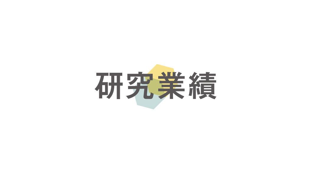 東浦平成病院 村山作業療法士が執筆した論文が、国際誌『Aging Clinical and Experimental Research』に掲載されました!のアイキャッチ