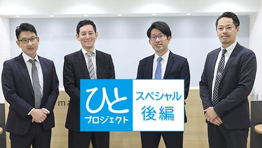 ひとプロジェクト【スペシャル・後編】平成医療福祉グループ 医療事業部 座談会のアイキャッチ