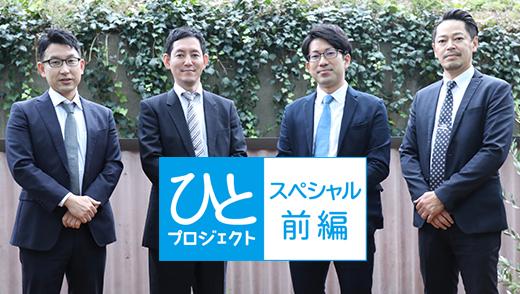 ひとプロジェクト【スペシャル・前編】平成医療福祉グループ 医療事業部 座談会のアイキャッチ