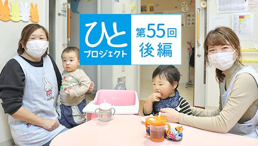 ひとプロジェクト 第55回【後編】印西総合病院 保育士/田口 英子さん・山本 未久さんのアイキャッチ