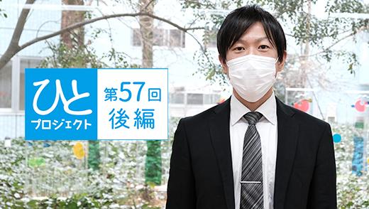 ひとプロジェクト 第57回【後編】平成医療福祉グループ総務部 課長/高橋洋介さんのアイキャッチ