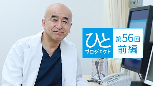 ひとプロジェクト 第56回【前編】西宮回生病院 院長/福西 成男先生のアイキャッチ