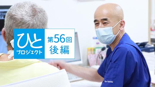 ひとプロジェクト 第56回【後編】西宮回生病院 院長/福西 成男先生のアイキャッチ