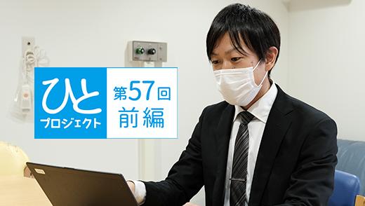 ひとプロジェクト 第57回【前編】平成医療福祉グループ総務部 課長/高橋洋介さんのアイキャッチ