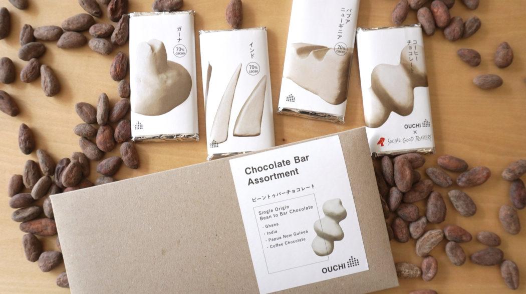就労支援B型事業所「OUCHI」の新しいチョコレートギフトセットが販売開始!のアイキャッチ