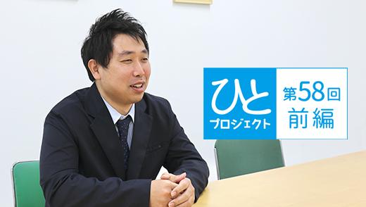 ひとプロジェクト 第58回【前編】緑成会病院 事務長/岡 師明さんのアイキャッチ