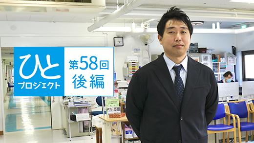 ひとプロジェクト 第58回【後編】緑成会病院 事務長/岡 師明さんのアイキャッチ