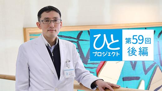 ひとプロジェクト 第59回【後編】平成横浜病院 診療統括部長/森岡 研介先生のアイキャッチ