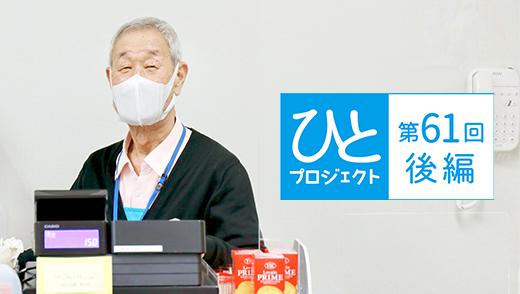 ひとプロジェクト 第61回【後編】世田谷記念病院 売店スタッフ/鈴木 進さんのアイキャッチ