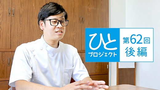 ひとプロジェクト 第62回【後編】大内病院 リハビリテーション部 課長/飯島 直孝さんのアイキャッチ