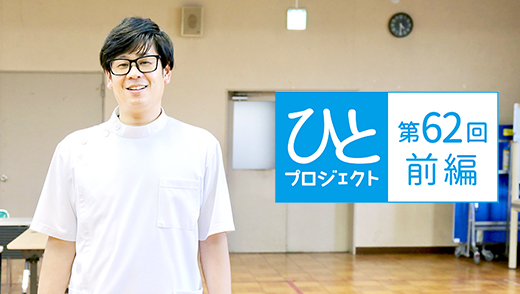 ひとプロジェクト 第62回【前編】大内病院 リハビリテーション部 課長/飯島 直孝さんのアイキャッチ