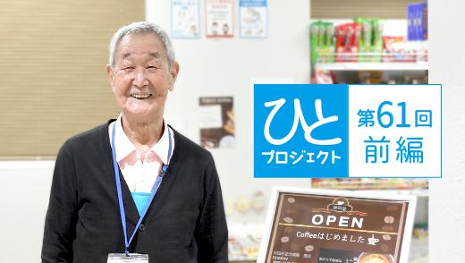 ひとプロジェクト 第61回【前編】世田谷記念病院 売店スタッフ/鈴木 進さんのアイキャッチ