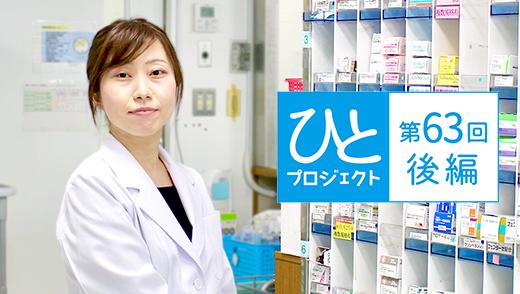 ひとプロジェクト 第63回【後編】平成医療福祉グループ 薬剤部 部長/秋田 美樹さんのアイキャッチ