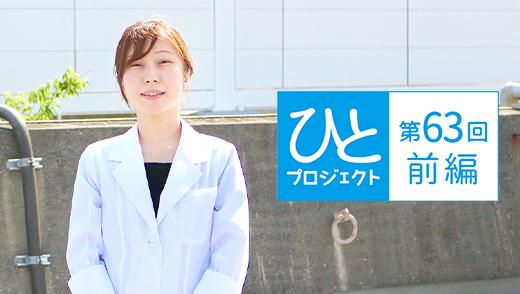 ひとプロジェクト 第63回【前編】平成医療福祉グループ 薬剤部 部長/秋田 美樹さんのアイキャッチ