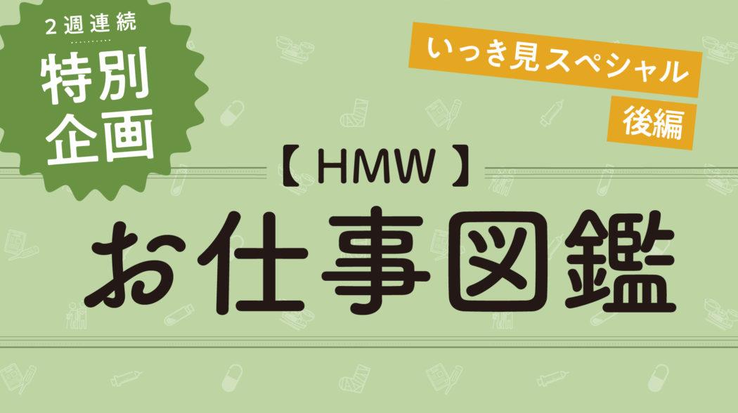 お仕事図鑑 いっき見スペシャル 後半 (no.017〜no.032)のアイキャッチ