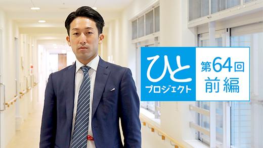 ひとプロジェクト 第64回【前編】世田谷記念病院 事務長/手老 航一さんのアイキャッチ